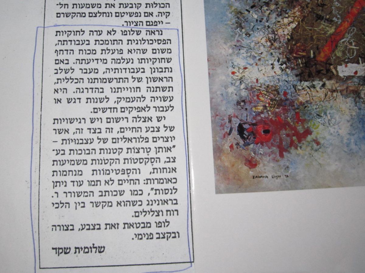 Dr. Shulamit Shaked, Maariv