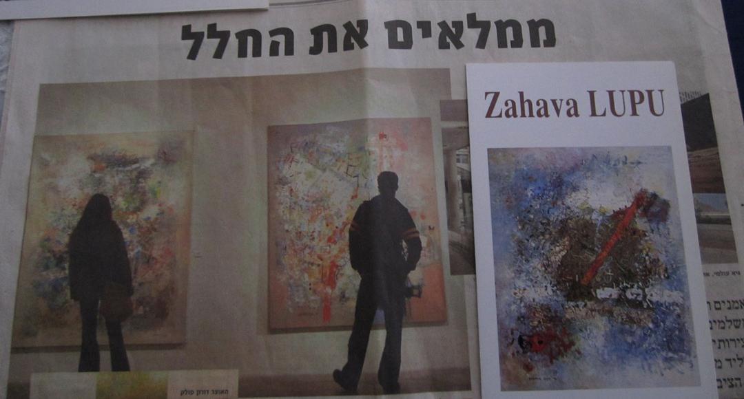 Filling the void, Gallery edition, Haaretz